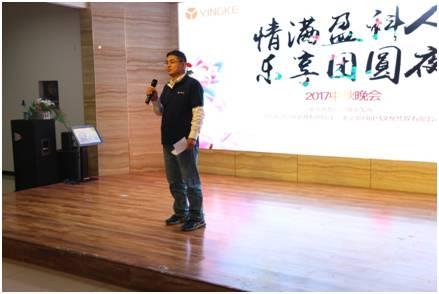 """车行义律师为""""2017盈科北京中秋晚会""""献出脱口秀"""